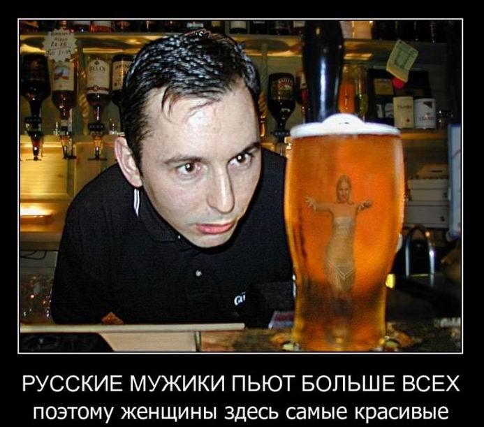 Русские мужики пьют больше всех
