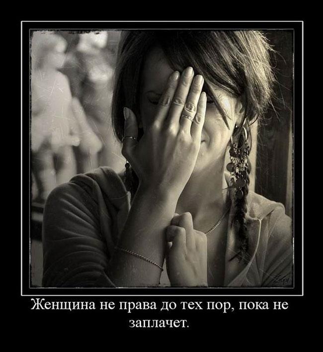 Женщина не права до тех пор, пока не заплачет