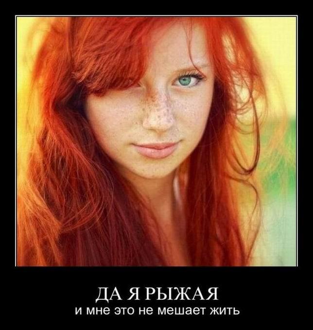 Рыжие девушки с мужчиной картинки 7 фотография