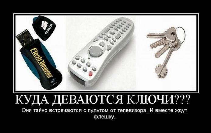 Демотиваторы про парад на 9 Мая, метро в Москве и куда деваются ключи (297 часть, 50 фотографий)