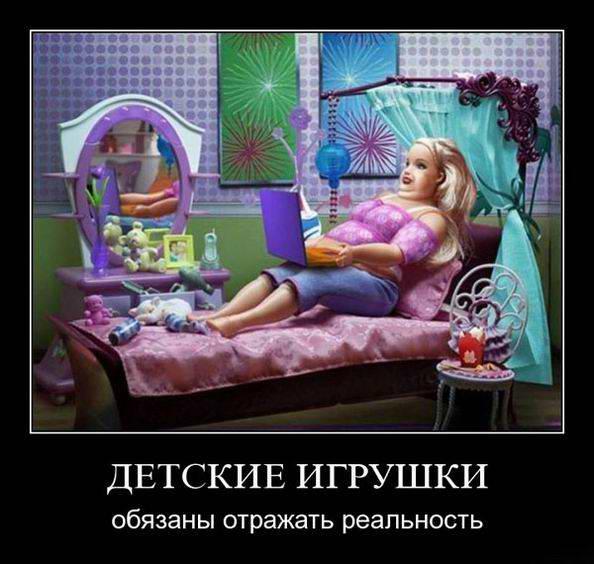 Детские игрушки обязаны отражать реальность