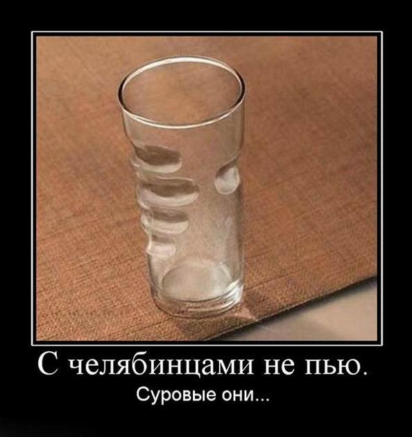 С челябинцами не пью! Суровые они...