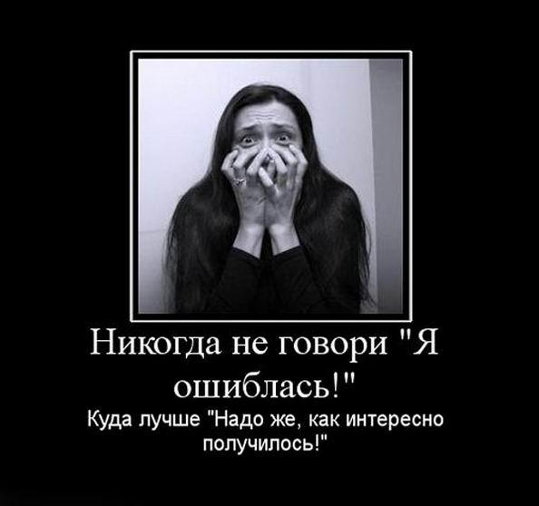 Никогда не говори «Я ошиблась!»