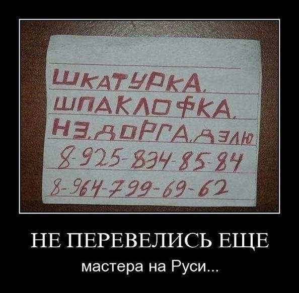 Не перевелись еще мастера на Руси...