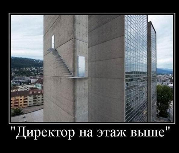 Директор этажом выше