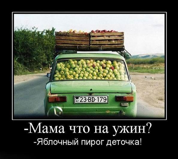 Яблочный автомобиль