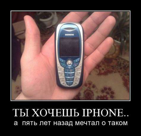 Ты хочешь iPhone