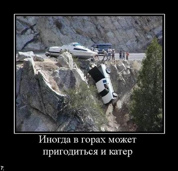 Демотиваторы про русскую сигнализацию, грустный праздник день рождения и самое прекрасное в природе (329 часть, 50 фотографий)