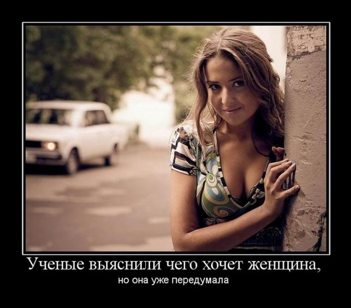 Подборка демотиваторов про красивых девушек, идеальную жену и охота на олигарха
