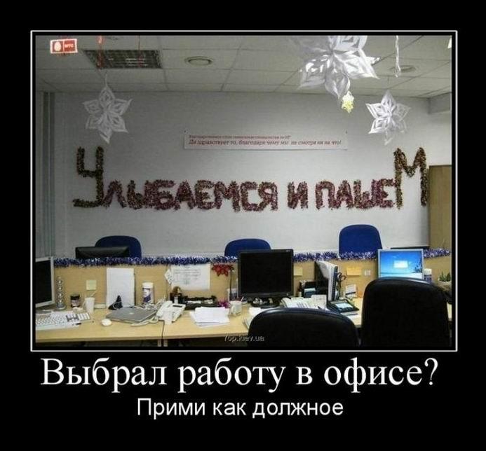 Демотиваторы про представителей малого бизнеса, настоящего райтера и достижения Сколково (354 часть, 50 фотографий)