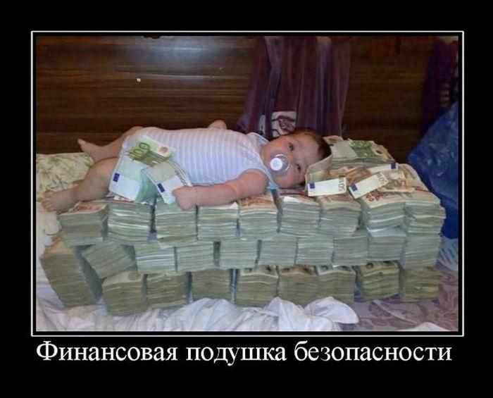 Демотиваторы про финансовую подушку, московскую мечту и армейскую смекалку (380 часть, 50 фотографий)