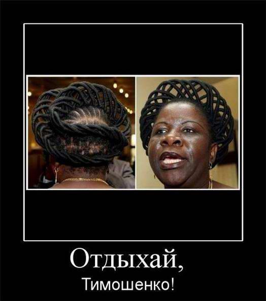 Отдыхай, Тимошенко!