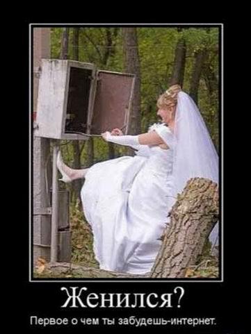 Женился? Первое о чем ты забудешь – интернет
