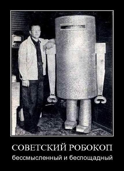 Советский робокоп бессмысленный и беспощадный