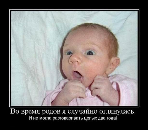 Во время родов я случайно оглянулась