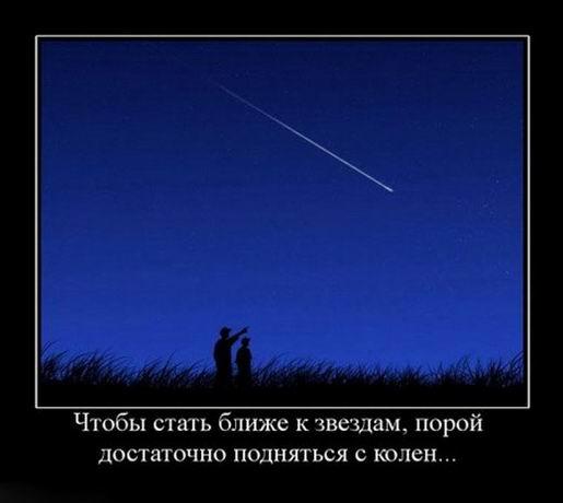 Чтобы стать ближе к звездам, порой достаточно подняться с колен