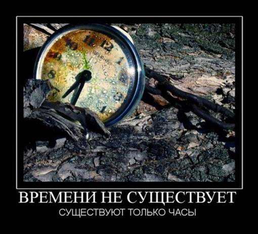 Времени не существует, существуют только часы