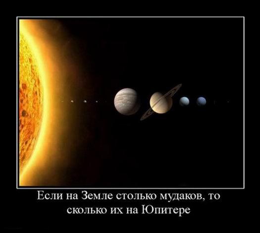Если на Земле столько мудаков, то сколько их на Юпитере