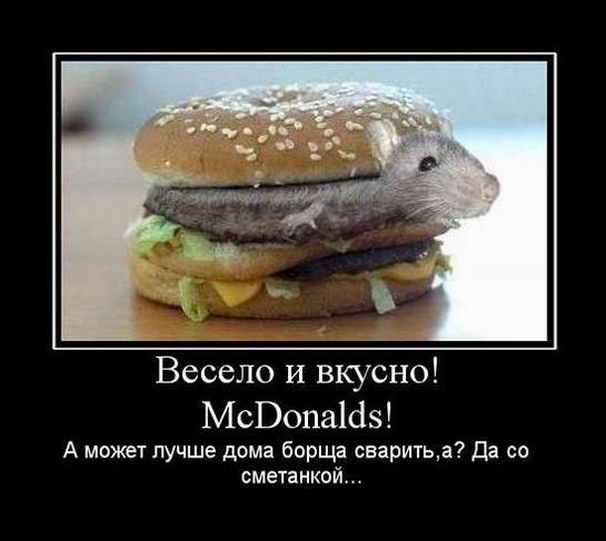McDonalds. Весело и вкусно!