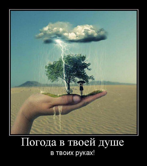 Погода в твоей душе в твоих руках!