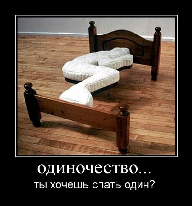 Одиночество. Ты хочешь спать один?