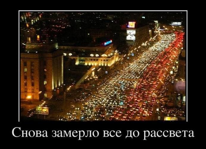 Демотиваторы про свое место в жизни, пробки в Москве и про то, что любовь зла (444 часть, 34 фотографий)