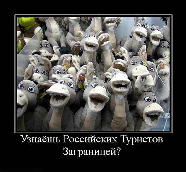 Узнаёшь российских туристов за границей?