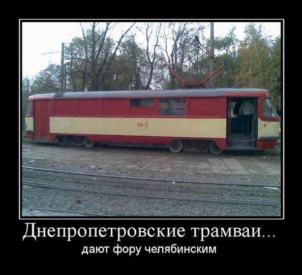 Днепропетровские трамваи