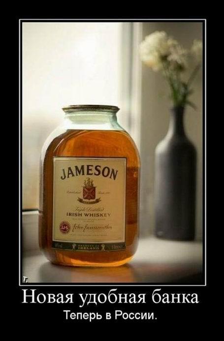 Новвая удобная банка виски Jameson