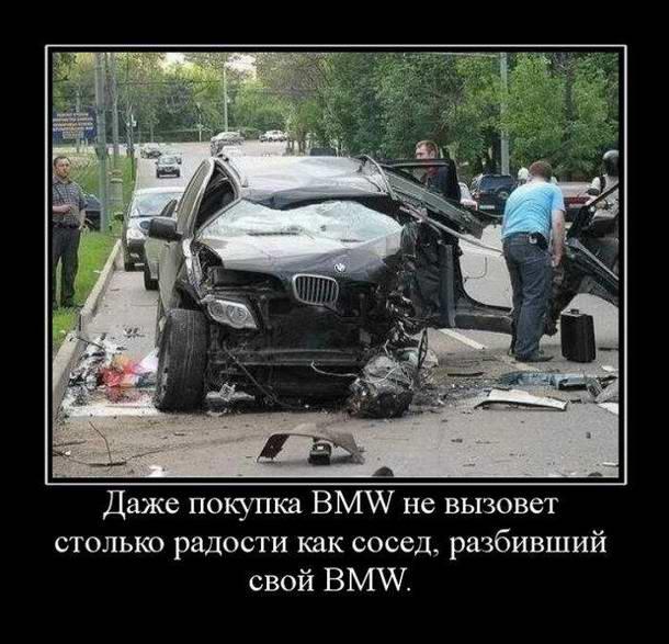Покупка BMW не вызовет столько радости