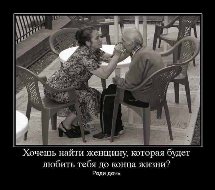 Хочешь найти женщину, которая будет любить тебя до конца жизни?