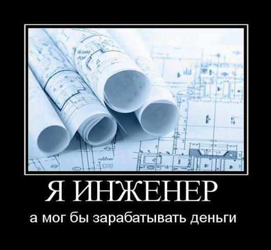 Я инженер, а мог бы зарабатывать деньги