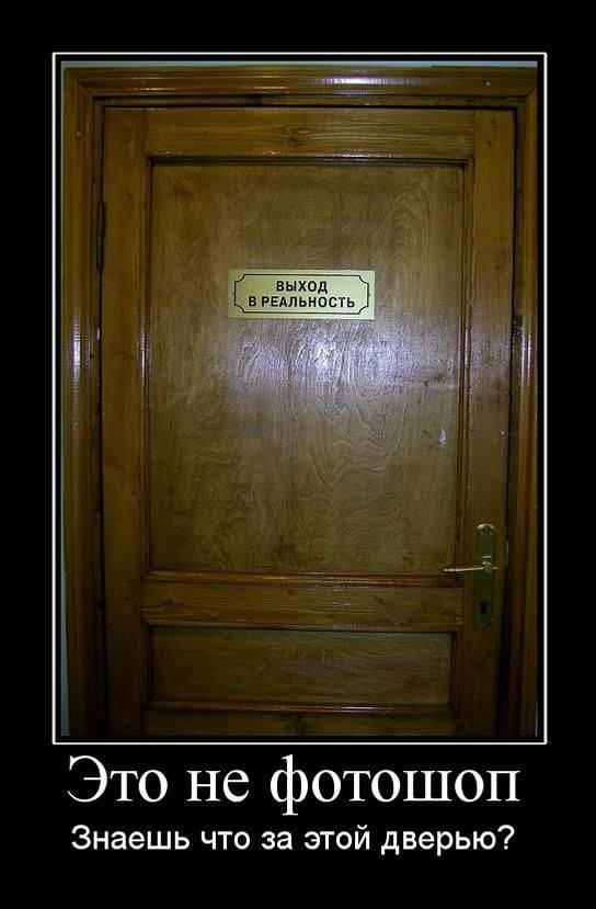 Знаешь что за этой дверью?