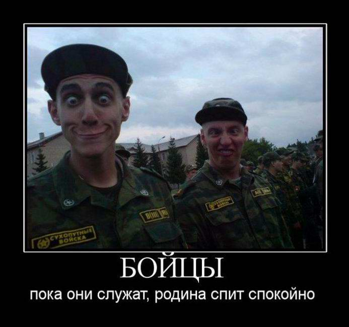 Армейские демотиваторы