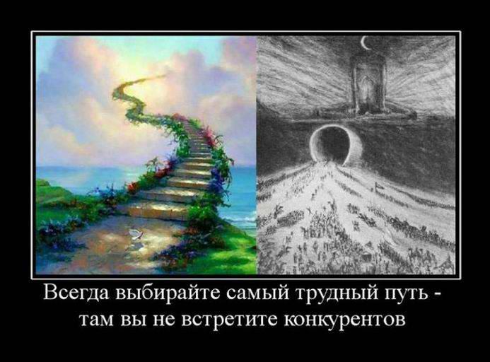 Всегда выбирайте самый трудный путь