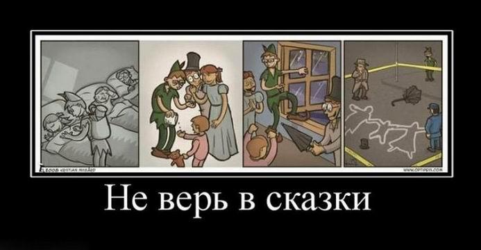 Не верь в сказки!