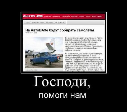 На АвтоВАЗе будут собирать самолеты. Господи, помоги нам