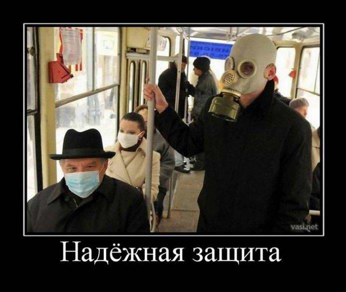 Надежная защита во время коронавируса