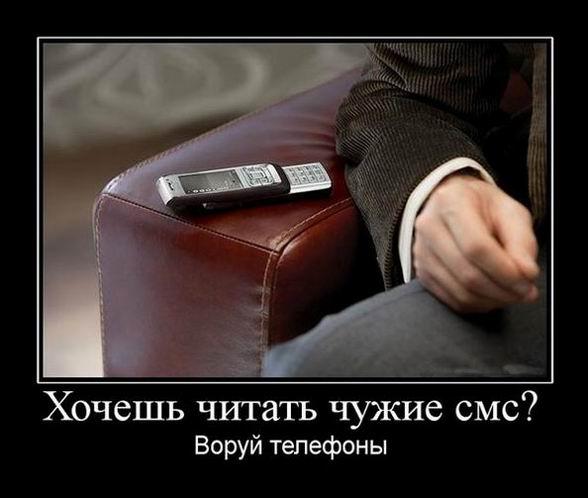 Хочешь читать чужие СМС?