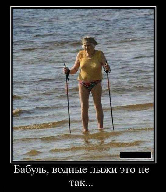 Бабуль, водные лыжи это не так