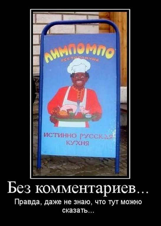 Ресторан истинно русской кухни