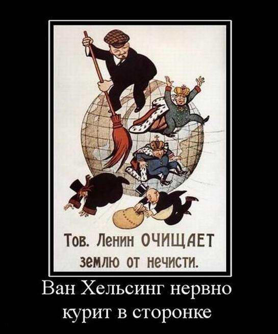 Товарищ Ленин очищает землю от нечисти