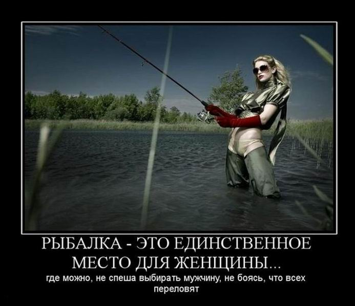 Рыбалка — это единственное место для женщины