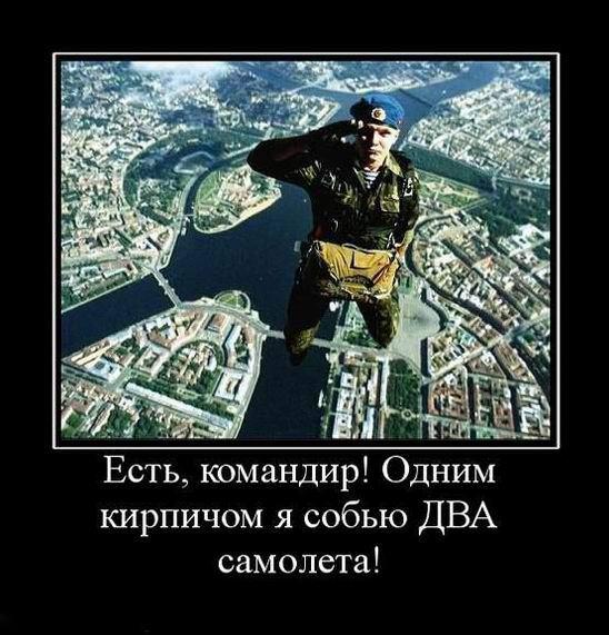 Есть, командир!