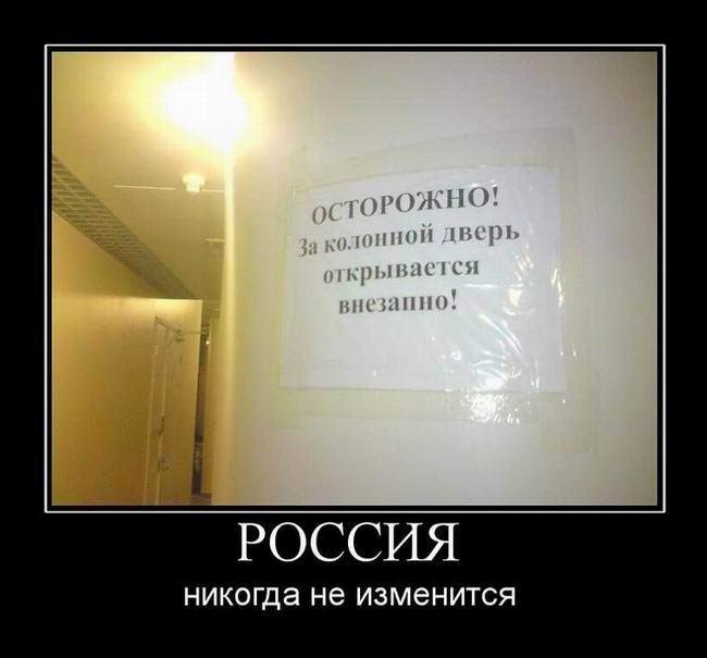 Россия никогда не изменится