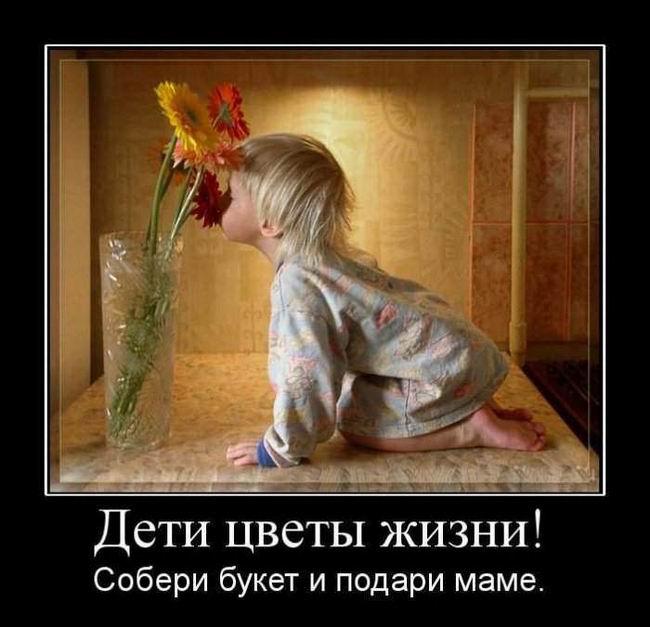 Дети цветы жизни!
