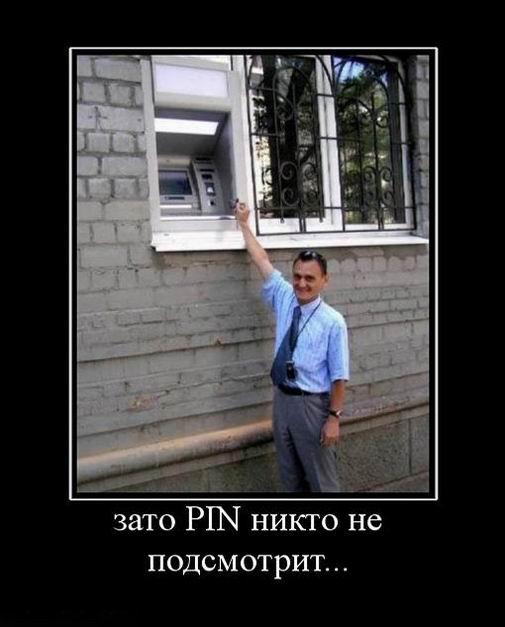 Зато PIN никто не подсмотрит...