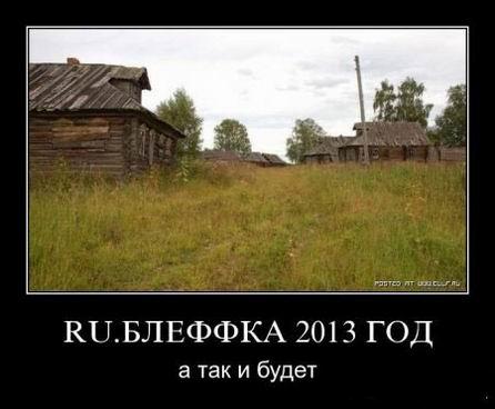 Ru.блеффка 2013 год, а так и будет