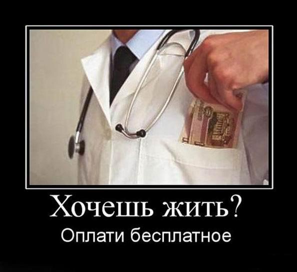 Хочешь жить?