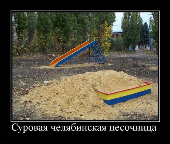 Суровая челябинская песочница
